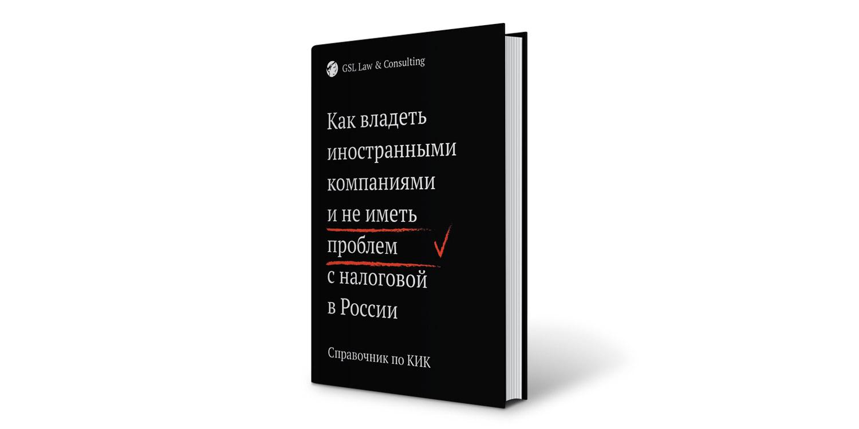 Справочник по КИК: Как владеть иностранными компаниями и не иметь проблем с налоговой в России