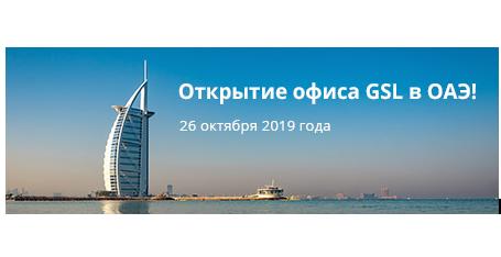 GSL Law & Consulting открывает офис в ОАЭ