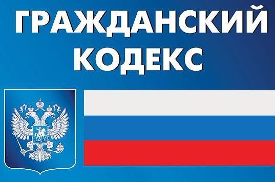 Медведев внес в Госдуму поправки к Гражданскому кодексу