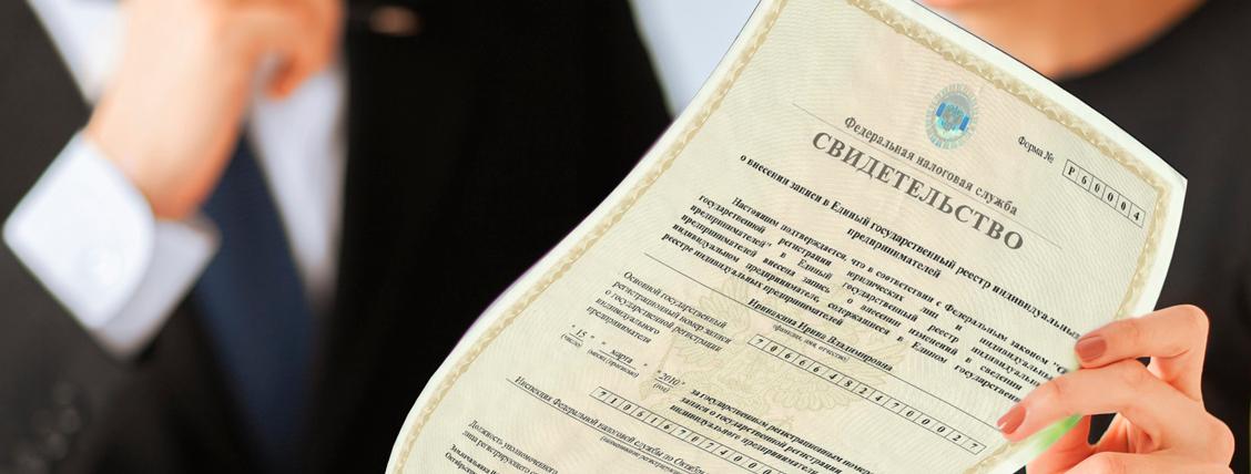 Период запрета на регистрацию ИП после банкротства предлагается сократить