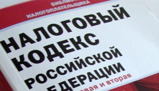 Минфином разъяснены вопросы применения отдельных положений НК РФ в связи с введением понятия «консолидированная группа налогоплательщиков»
