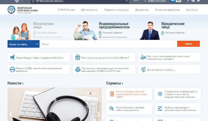 Компании смогут сдавать отчетность через сайт ФНС