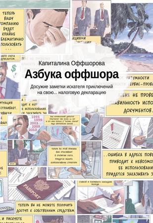 Азбука оффшора