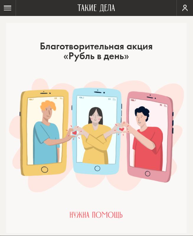 «Нужна помощь» — это «фонд фондов», который занимаемся развитием системной благотворительности в России, помогая каждому, кто так или иначе решает социальные проблемы, делать это эффективнее, профессиональнее, опираясь на точные данные.
