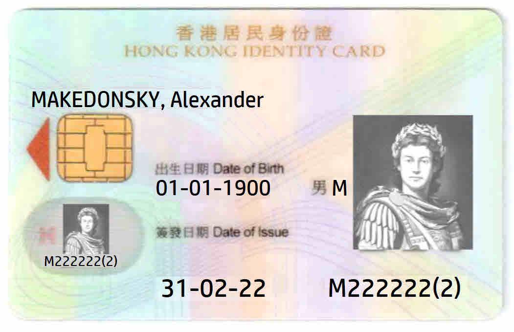 HK ID: Документ, заменяющий собой удостоверение личности в Гонконге. Подтверждает факт наличия Разрешения на Работу в Гонконге и Вида на жительство (ВНЖ) в Гонконге