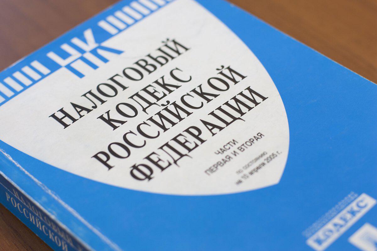 Подписаны изменения в НК о сроках уплаты налогов и штрафов